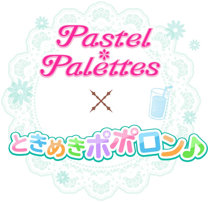 Pastel*Palettes × ときめきポポロン♪